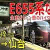 E655系ハイグレード車両「なごみ(和)」で冬の仙台へ! 在来線特急気分を味わう2020年の旅納め
