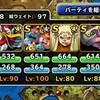 level.633【ウェイト100以下・討伐パーティー】ハロウィンチャレンジ