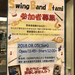 音楽教室ブログ『いたみで弾こや!』Vol.41
