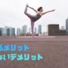 【必読】運動するメリット 運動しないデメリット
