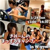 【告知】Muscle Camp 大阪初開催!