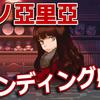【51】【オカルティックナイン】紅ノ亞里亞エンディング感想:忘れかけていた妹属性萌えの感覚