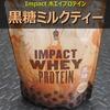 スッキリした甘さ Impactホエイ「黒糖ミルクティー」レビュー【マイプロテイン】