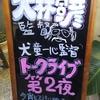 大林宣彦 × 犬童一心 × 手塚眞 トークショー レポート・『瞳の中の訪問者』(3)