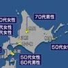 新型ウイルス 北海道で新たに9人の感染確認 計17人に