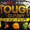 カバヤ食品の新発売のグミ「TOUGH GUMMY エナジードリンク」を食べてみた!!~食べたら、本当にクセになる弾力だった!!~