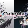 Caligula -カリギュラ- 視聴