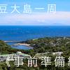 伊豆大島一周したけど貧脚初心者はヒーヒーでした【事前準備編】