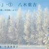 ◆YouTube 更新しました♬ 〜26本目『冬』-① 八木重吉(詩集『貧しき信徒』より)〜