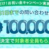 DOOR賃貸の評判と口コミ!部屋を決めて最大10万円のお祝い金!