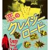 映画感想 白石晃士監督の新作短編『恋のクレイジーロード』と同時上映作品