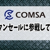 【ICO参戦】COMSAトークンを購入しました!