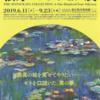 『国立西洋美術館開館60周年記念 松方コレクション展』国立西洋美術館開館