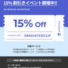 2021年春!学位論文英文校正・日英翻訳割引きイベント開催中!!