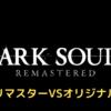 【どっちが買い?】ダークソウルリマスターとオリジナルの違いを解説【PS4・Switch】