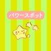【パワースポット】ご利益あり?京都伏見稲荷の見どころとグルメ体験談!