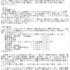 【洪水・土砂災害】前線や低気圧の影響で18日~19日にかけて東日本・東北地方では大雨に!総雨量は伊豆諸島では200~300mm・東海地方でも100~200mmの予想!被災地域では少しの雨でも洪水や土砂災害の危険度が高まるおそれあり!