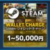 超便利!Steamに一円単位でウォレットを追加する方法。