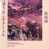 「小説 秒速5センチメール」新海誠