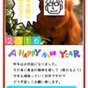 2016年今年の年賀状