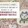 【独女の休日】女一人旅:伊香保温泉おすすめ贅沢高級旅館~優雅におひとりさま満喫できる厳選2宿