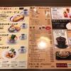 東京ソラマチでのモーニングは星乃珈琲店で決まり!