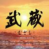 09月08日、木之元亮(2020)