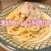 隠し味はコンソメ!! 明太クリームパスタの簡単な作り方(レシピ)