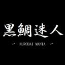 KURODAI MANIA  〜クロダイマニア〜