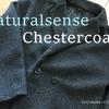 ナチュラルセンスのチェスターコートはめちゃ軽くて暖かい