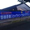 【第27回チャレンジ磐梯吾妻スカイライン】②大会について
