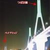横浜ブラザーブリッジ-1(ベイブリッジ)