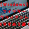【Windows】ツイッター歴10年が教える《捗るTwitterクライアント》おすすめ3選