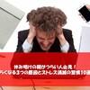 休み明けの朝が辛い3つの原因と、ストレス消滅の習慣10選