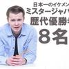 【日本一のイケメン】ミスタージャパン歴代優勝者8名をご紹介【#MrJapan #muscle #イケメン #ミスタージャパン】