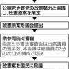 憲法審、駆け引き激化 条文案出したい自民×改憲警戒の立民 - 東京新聞(2018年11月11日)