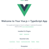 Vue.jsにおけるFirebaseの主要な機能の取扱い