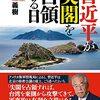 中国に日本が占領されたらどうなるか?