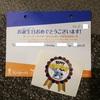 初めての「キッザニア東京」第1部参戦!クリアケースつき ぱっちんストラップを買おう&お誕生日月に行くならバースデーカードを貰うのを忘れずに!