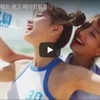 TWICE 韓国ポカリスエット CF集 (3本) 東亜大塚公式YouTube動画 2017年4月公開 本編CF ver-POCARISWEAT CM KOREA