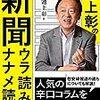 池上彰の新聞ウラ読み、ナナメ読み 2017年5冊目