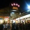 台湾旅行2日目⑥ 士林夜市