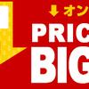 【タワーレコード】オンライン限定!BIG OFF!セール