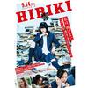 【鑑賞記録】原作の雰囲気をうまく表現しているものの・・・『響 HIBIKI』