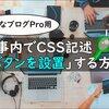 【はてなブログPro用】記事内CSSで「ボタン設置」#001