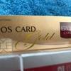 エポスゴールドカード到着