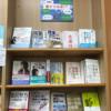 ジュンク堂 池袋店では、働き方改革に有効な書籍として取り上げられています!