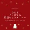 2018年 クリスマス特別セットメニュー