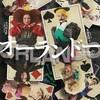 『オーランドー』KAAT 神奈川芸術劇場 ホール