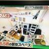 【狭小住宅】3畳マンションで暮らすなら?ミニマルな生活のヒントがそこに。